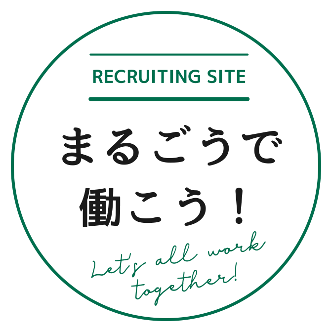 RECRUTING SITE まるごうで働こう! Let's all work together!